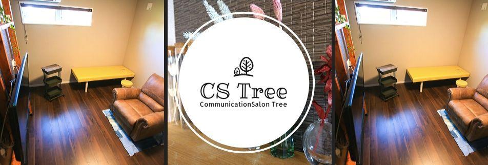 〜ママの憩いの木〜 CS Tree